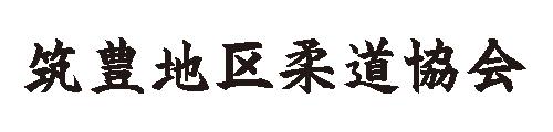 筑豊地区柔道協会